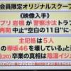 【悲報】 文春 「欅坂46・今泉が卒業したのは、菅井友香からイジメられてたのが原因」wwwwwwwwwwwwwwwww