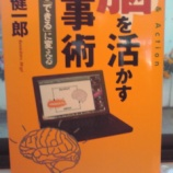 『脳を活かす仕事術!』の画像
