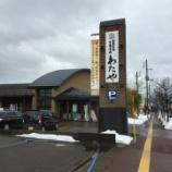 『新潟県小千谷市でへぎそばを堪能する』の画像