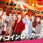 秋元康プロデュース38人組ガールズバンド「ザ・コインロッカーズ」、新メンバー緊急オーディション実施「夢は弾いてかなえろ!」