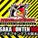 『4/23 KOK大阪本店 通常営業』の画像