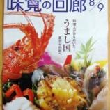 『京都宝ヶ池プリンスホテルで無花果酢を使った料理が登場』の画像