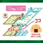 URIJI工房 (ゆりじ工房)