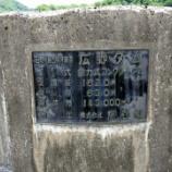 『広野ダムに行ってきた』の画像