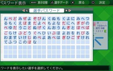 『プロジェクトクローネ、星輝子、堀裕子 選手パスワード』の画像
