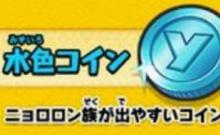 妖怪ウォッチぷにぷに 水色コインで出現する妖怪一覧だニャン!