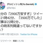 【朗報】ダルビッシュ「祖父江の2900万円は安すぎ」中日新聞「3500万円だぞ」事件、faridyu完全勝利