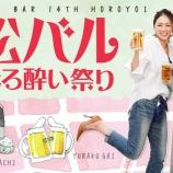『ハシゴ酒イベント!「第14回浜松バル ほろ酔い祭り」が今日から3日間開催中!(3/7~3/9)』の画像