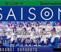 【欅坂46】セゾンカード×欅坂のコラボ、あると思います
