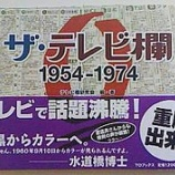 『ザ・テレビ欄 1954-1974』の画像