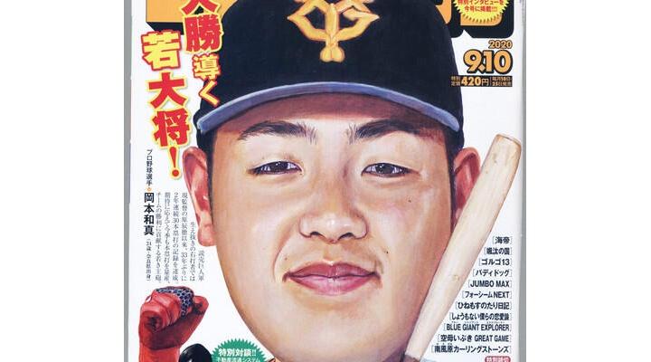 巨人・岡本和真さん、表紙を飾る!
