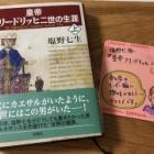 『読書感想文。帝王学は皇帝に学べ。→塩野七生『皇帝フリードリッヒ二世の生涯(上巻)』』の画像