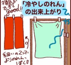 暑くてクーラー必須…でも換気もしなきゃいけない時に!「タオルde冷やしのれん」というソリューション。