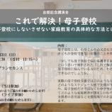 『「これで解決!母子登校」出版記念講演会開催延期のお知らせ』の画像