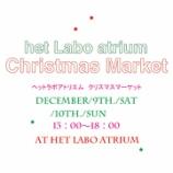 『クリスマスマーケットin het Labo atrium』の画像