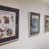 『3周年記念!洋菓子「ぎをんさかい」で『ENJOY KYOTO バックナンバー展』開催 / 京都』の画像