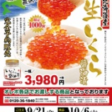 『8/27(月)「北海道産 生いくら」ご注文受付開始!』の画像