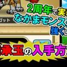 【ドラクエウォーク/なかまモンスター】継承玉の入手方法を解説!