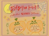 今夜18:00~ 清水麻璃亜と小田えりなによる「ハッピーハロウィン緊急発表生配信スペシャル」をSRにて配信!