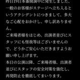『元乃木坂46生駒里奈の舞台に乱入したオタがヤバすぎると話題に・・・・』の画像
