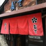 『JAL×はんつ遠藤コラボ企画【岡山編】3日め・ラーメンかつ丼(だてそば)』の画像