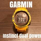 『【レビュー】ガーミンのソーラーGPSウォッチ Instinct dual power は登山でどう使えるか?』の画像