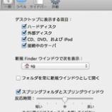 『Macを買いました。「Macを買ったらすぐにすることは何ですか」という質問に答える。総論 Finder(Mac OS X)の基本的な使い方。 』の画像