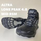 『ALTRA(アルトラ)LONE PEAK 4.0 MID RSM (ローンピークミッドRSM)がやってきた!』の画像
