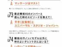 【欅坂46】平手友梨奈と渡邉理佐、USJでひたすら絶叫した模様wwwwww