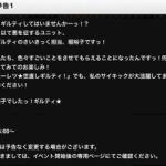 【デレステ】イベント「モーレツ★世直しギルティ!」開催予告