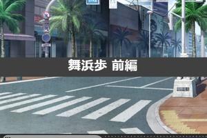 【グリマス】765プロ全国キャラバン編 舞浜歩ショートストーリー