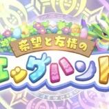 『【ドラガリ】レジェンド召喚「希望と友情のエッグハント ピックアップ」が来る!!』の画像