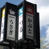『San Francisco旅行記⑧~Japantown (ジャパンタウン)でラーメン🍜』の画像
