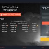 『【プロ向け取引所】「bitFlyer Lightning(ビットフライヤー・ライトニング)」のはじめ方【完全ガイド】』の画像