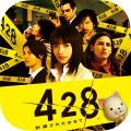 「428 ~封鎖された渋谷で~」「かまいたちの夜」などのスマホ向けサウンドノベル4作が500円に 年末限定セール