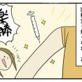 コロナワクチン2回目<当日夜から始まる発熱>
