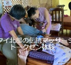 【旅】 週末プチ旅行 チェンマイ編 タイ北部伝統マッサージ トークセン体験 Tok sen massage Kru Dao