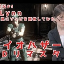 【Lynn】女教師風でゲーム実況してみた