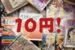(本)ぽんぽんぽんでお宝漫画の10円セールやってる!2月はいっぱい開いてるらしい!