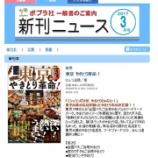 『拙著27冊め:東京やきとり革命!(ポプラ社)』の画像