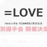『[4月1日(水)12:00~4月2日(木)12:00まで] =LOVE(イコールラブ) 7thシングル『CAMEO』発売記念 個別握手会 第十一次受付!!【イコラブ、ノイミー】』の画像