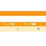 『【明日まで】FXで億万長者誕生!1日1.3万円、一撃370万円の口座大公開ですよ!』の画像