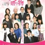『戸田市市民劇団ONE第6回公演「人生の贈り物」6月3日(日)15時開演 前売り券発売中です!』の画像
