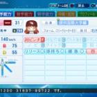『桜内 梨子 パワプロ2020版』の画像