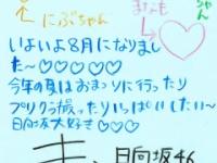 【日向坂】小学生が書いた夏休みの絵日記みたいで草