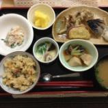 『今日の桜町  昼食 (山菜おこわ)』の画像