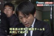 【動員】籠池氏、調査に「首相から100万円」