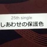 『【乃木坂46】サプライズ発表も!!!『8thバスラ@ナゴヤドーム4日目】ついに千秋楽が終了!!!セットリスト&レポートまとめ!!!【セトリ】』の画像