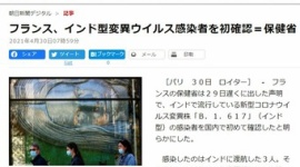 【ダブスタ】朝日新聞「病名に地名はダメ」→「フランス、インド変異ウイルス感染者を初確認!」