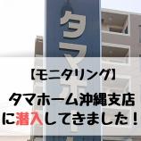 『【モニタリング】タマホーム沖縄支店に行ってきました。 #64』の画像